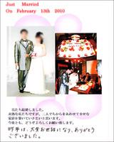 出逢いと縁結びの埼玉ベルの会、ご成婚者の声の紹介