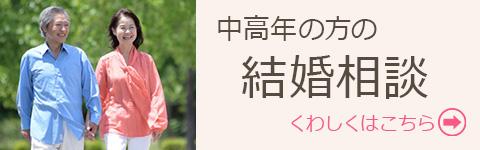 出逢いと縁結びの埼玉ベルの会、中高年の方の結婚相談についてはこちら
