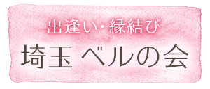【出逢い&縁結び】埼玉ベルの会