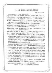 出逢いと縁結びの埼玉ベルの会、親同士の結婚支援活動趣旨